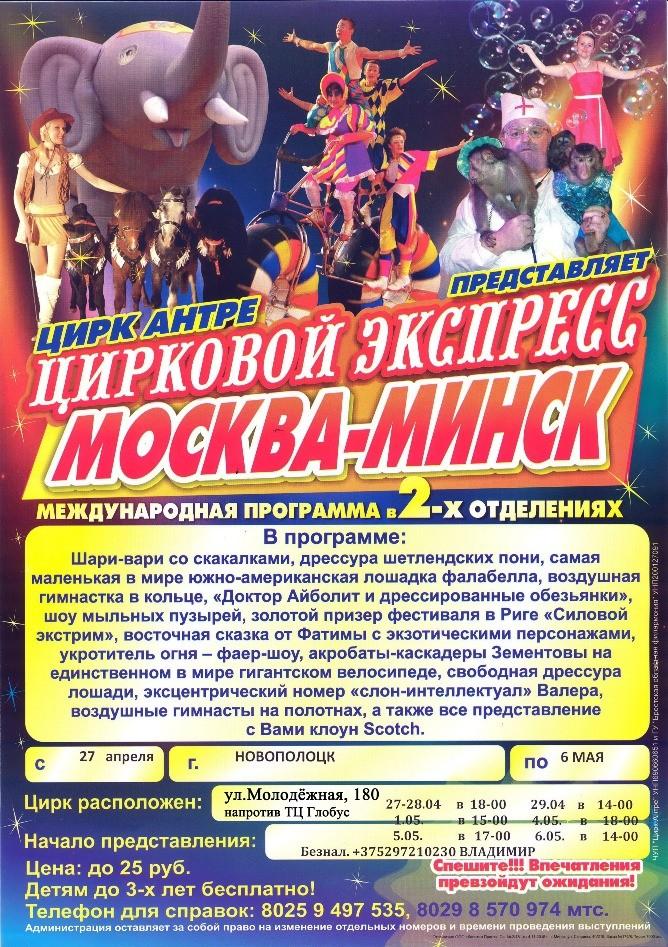 Цирк в минске купить билеты цена стоимость билета в музей ван гога